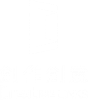 Creative links 創作創意